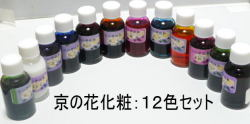 京の花化粧12色