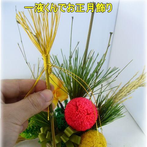 正月用アレンジ花材